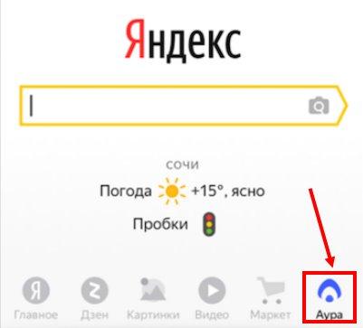 """Яндекс """"Аура"""" - уникальная соц. сеть компании"""