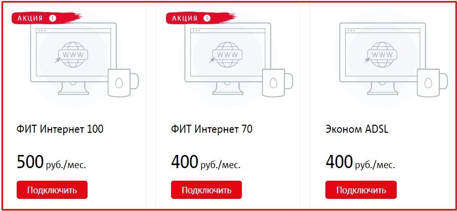 мтс тарифы саратов дом интернет