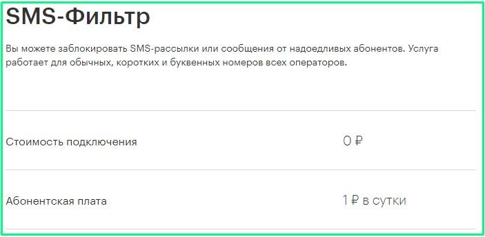 стоимость использования смс фильтра мегафон