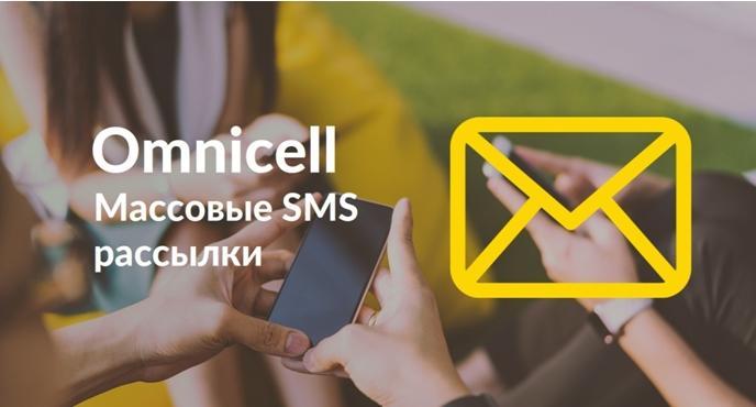 Услуга «Массовые SMS» от Lifecell