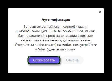 Кнопка Скопировать в Viber на ПК