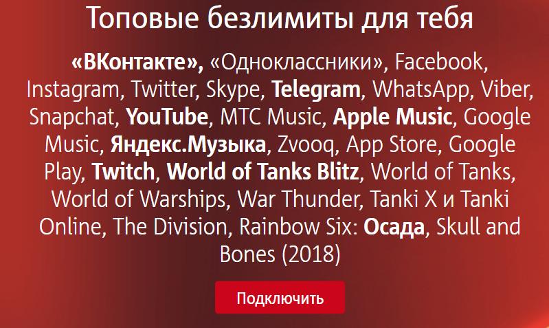 хайп тариф мтс в ульяновске