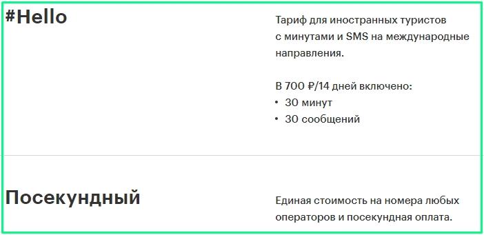 мегафон тарифы хелло и посекундный в томске