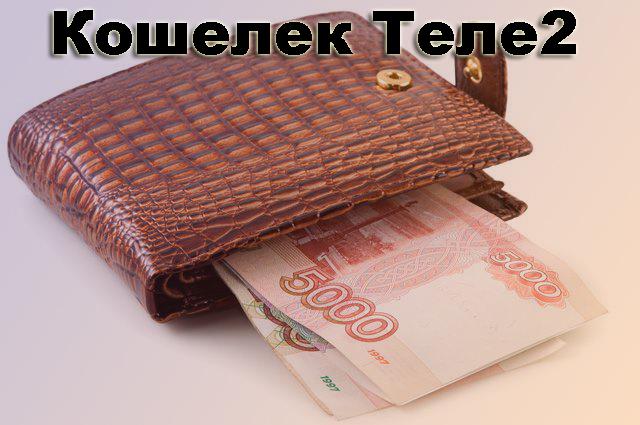 перевести деньги с теле2 на теле2 кошелек