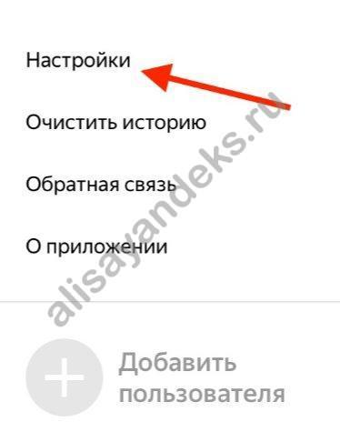 Как отключить голосовой помощник Алиса Яндекс с компьютера