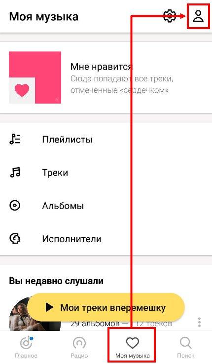 Как отписаться от Яндекс Музыки: простой способ отменить подписку