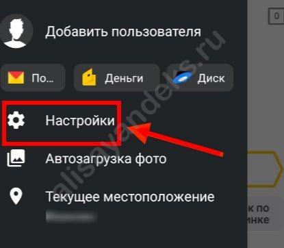Как удалить Яндекс Алису с телефона Андроид