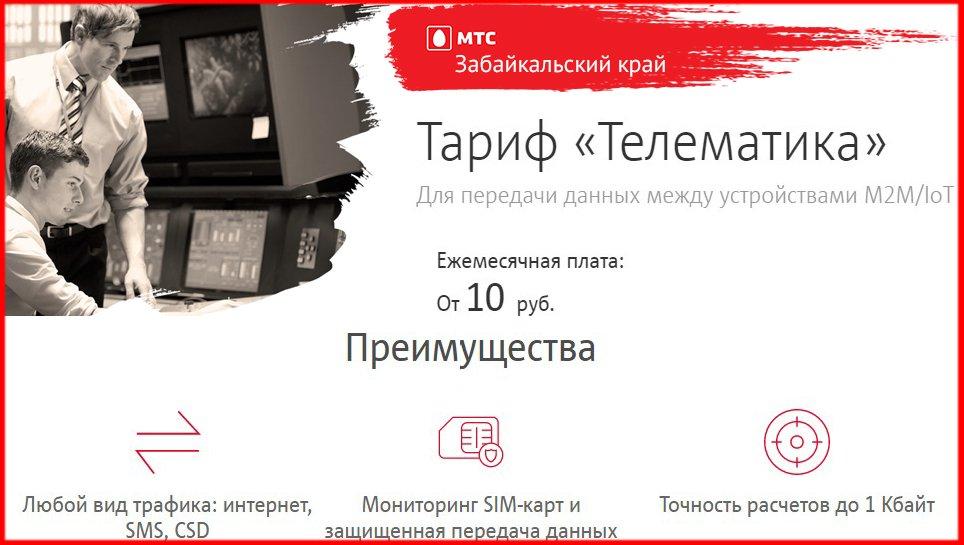 телематика для Забайкальского края от мтс