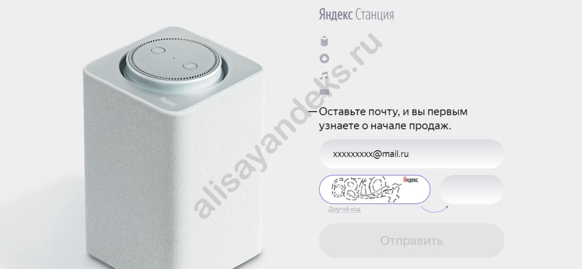 Умная Колонка Яндекс.Станция с голосовым помощником Алиса