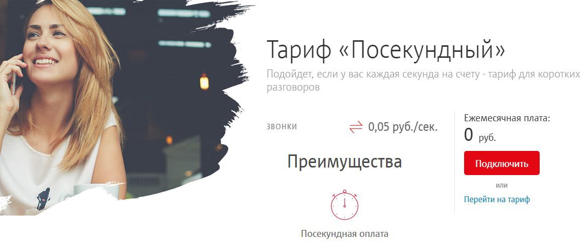 мтс тарифы санкт петербург посекундный