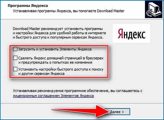 Download Master установка Яндекс