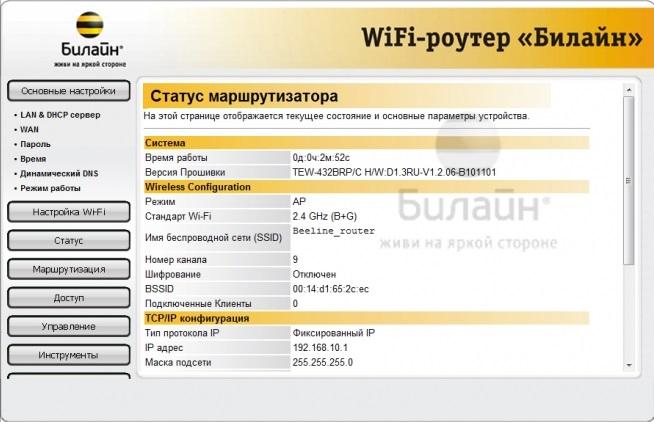 web-интерфейс роутера билайн