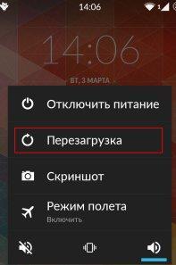 Как подключить интернет на Андроид