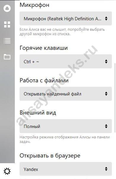 Как настроить Алису в Яндексе на компьютере