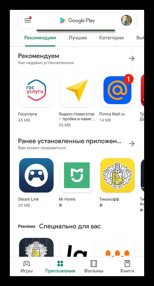 Строка поиска в магазине Google Play