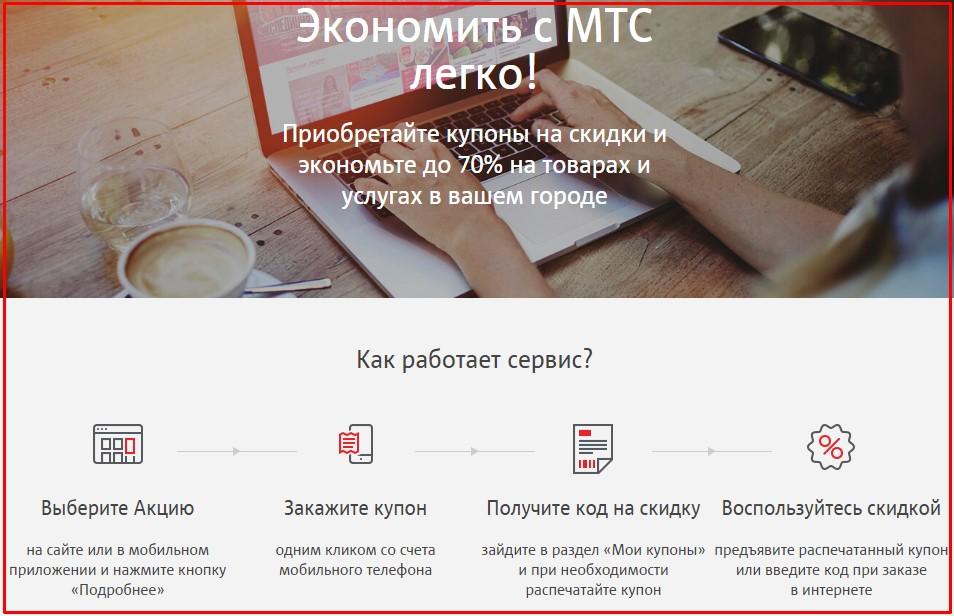 описание услуги скидка дня от мтс