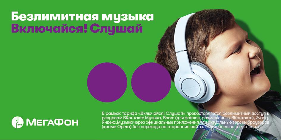 услуги на включайся слушай от мегафон