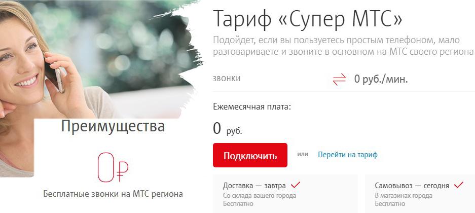 мтс тарифы санкт петербург супер мтс