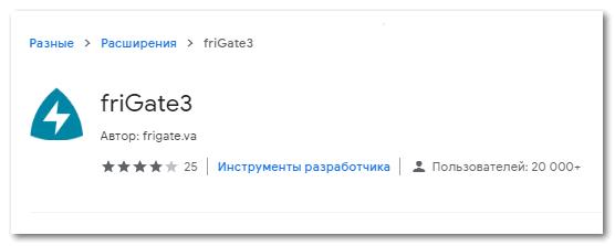 friGate3