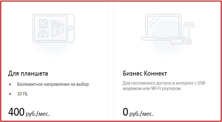 мтс тарифы ставропольский край корпоративные