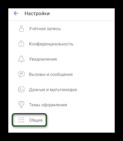 Пункт Общие в меню настроек Viber