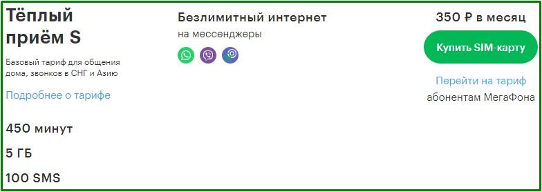 тариф теплый прием с от мегафон для рязанской области
