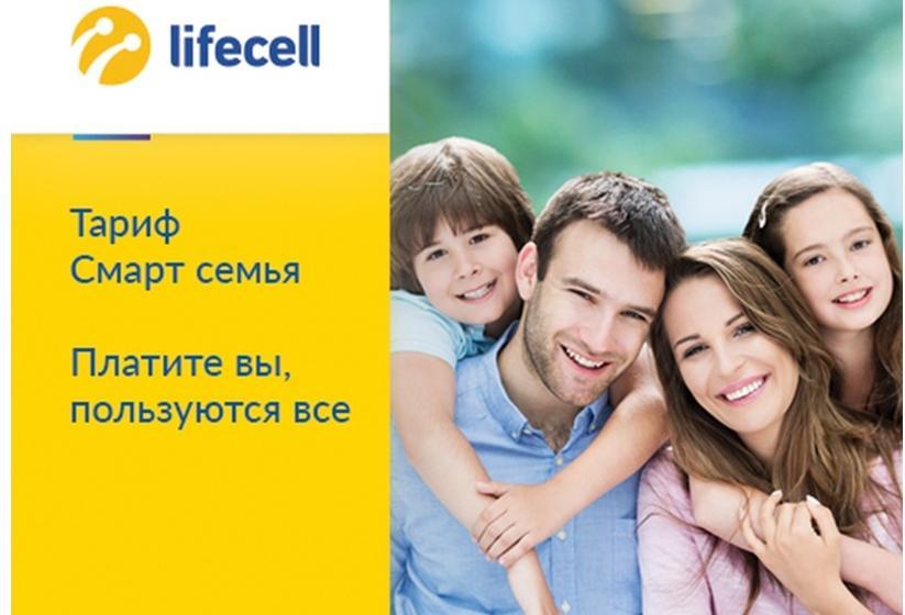 Тариф «Смарт семья» от Lifecell