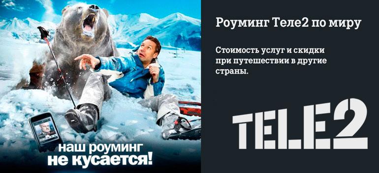 теле2 роуминг за границей условия