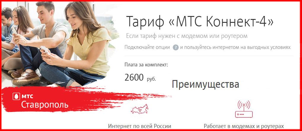 мтс тарифы ставропольский край коннект 4