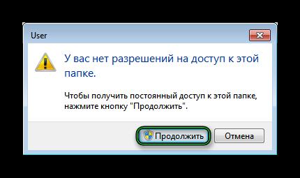 Предоставление доступа к каталогу пользователя в Windows 7