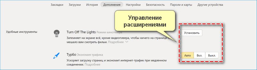 Управлять расширений Яндекс