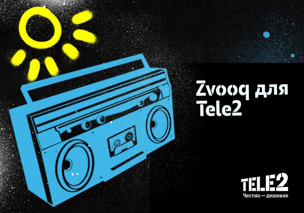 zvooq для tele2 опции