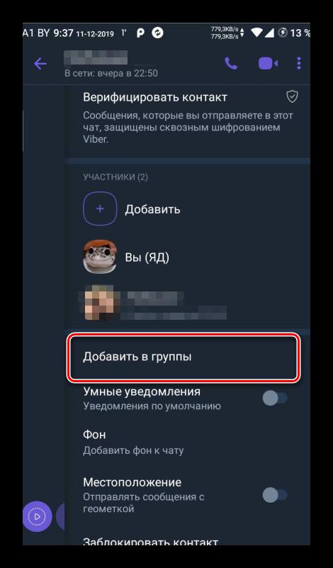 Кнопка добавления в группу