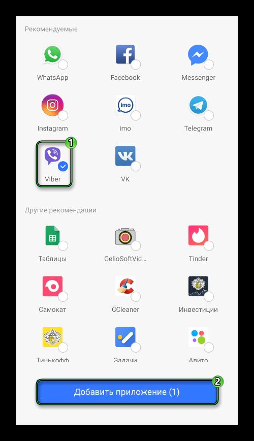 Добавить приложение Viber в Clone App