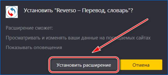 Подтверждение установки плагина Reverso