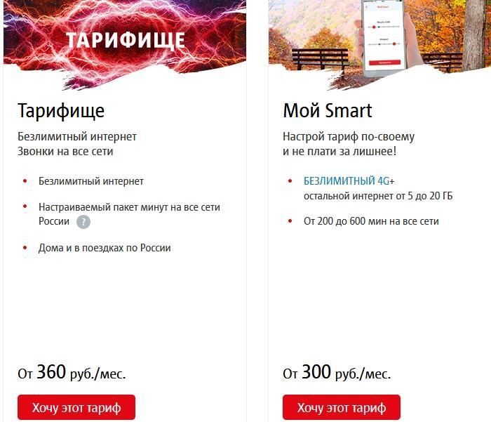 Обзор тарифов для Татарстана и Казани от МТС в 2021 году