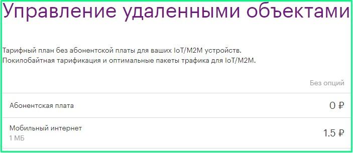 управление удаленными объектами от мегафон для красноярского края