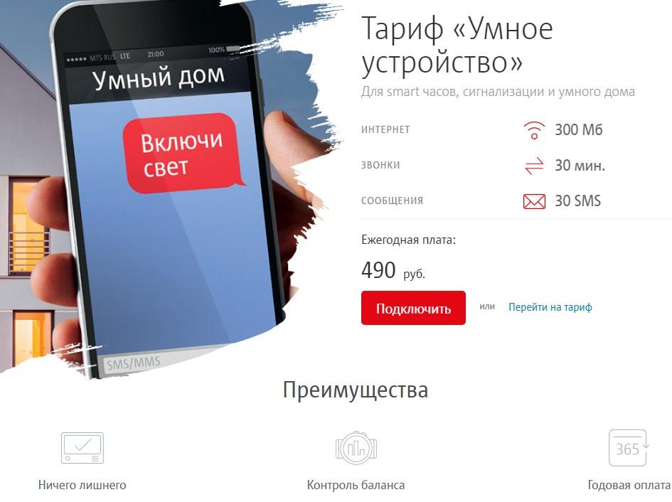 мтс тарифы ростовская область умное устройство