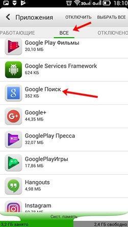 Как удалить строку поиска Google
