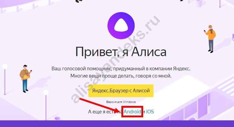 Установить Алису на телефон Андроид бесплатно