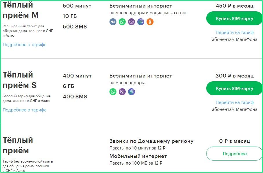 тарифы теплый прием от мегафон для красноярского края