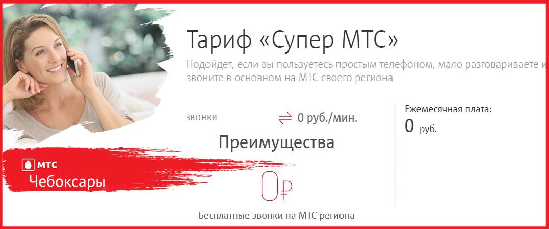 мтс тариф супер для чебоксар