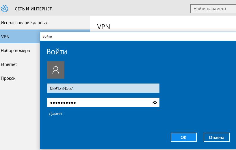 введите ваш логин и пароль билайн