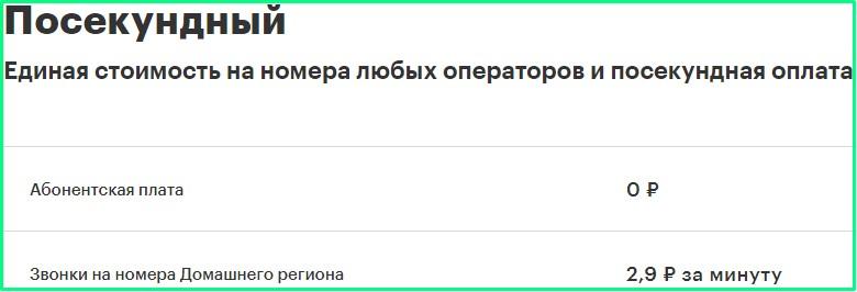 посекундный тариф мегафон для ульяновска
