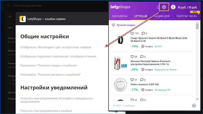 Настройки LetyShops