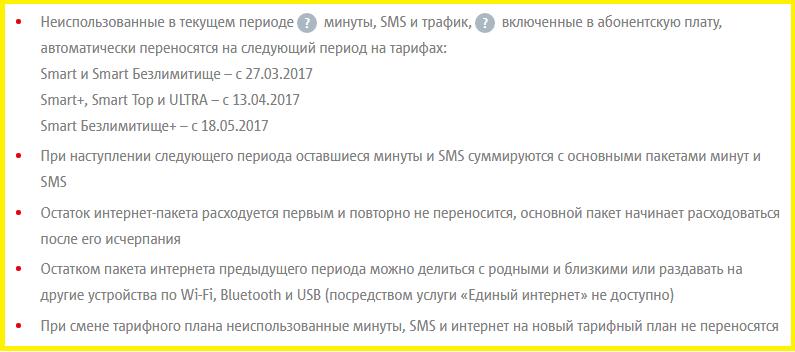мтс тарифы новосибирск наш смарт