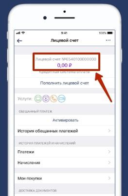 Как проверить размер задолженности Ростелеком
