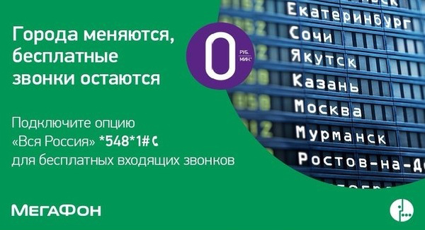вся россия мегафон