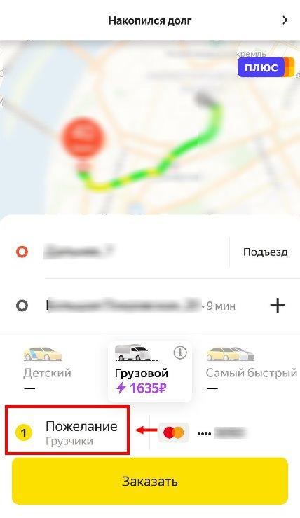 Закажи грузоперевозку в Яндекс. Такси: старый сервис - новая возможность!