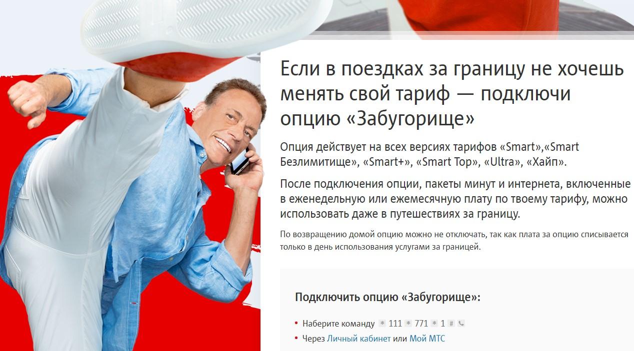 мтс интернет за границей опция забугорище